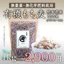 【あさイチで特集】熊本県産100% もち麦 1kg【無農薬/無化学肥料栽培/食物繊維/βグリ