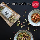 【ゆうパケット 送料無料】マーブル 4種ミックス豆 900g(鶴の子大豆、茶豆、秘伝豆、赤大豆)レシピ付き!