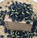 【新豆】平成28年山形県産くらかけ豆 1kg