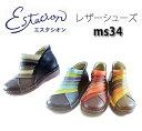 【送料無料】エスタシオン カジュアル 本革 レザー レディース ESTACION 162610-ms34 マルチカラー