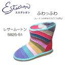 送料無料 エスタシオン 靴 ムートン ブーツ レザー 5825-51 カラフル ショート コンビニ受取対応商品