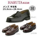 送料無料 HARUTA ハルタ メンズ ローファー 6550 学生靴 日本製 3E 黒 ブラック コンビニ受取対応商品