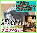 ベビーチェアベルト ロング 黒×Bチェック ハンドメイドのオリジナルベビー用品 出産祝い ギフト 出産祝 gift baby chair belt チェアベ..