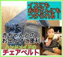 チェアベルト ベビーチェアベルト ロング 紺デニム ハンドメイド オリジナル 出産祝い ギフト baby chair belt