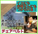 チェアベルト ベビーチェアベルト ロング 紺ダンガリー×チェック ハンドメイドのオリジナルベビー用品 出産祝い 出産祝 ギフト gift