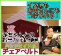チェアベルト ベビーチェアベルト ロング エンジ×ストライプ ハンドメイド オリジナルベビー用品 出産祝い ギフト baby chair belt gift