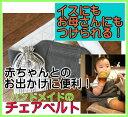 チェアベルト ベビーチェアベルト ロング グレー×無地 ハンドメイド オリジナルベビー用品 出産祝い ギフト gift baby chair belt