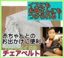 ベビーチェアベルト チェアベルト ロング 生成×小花・ハンドメイドのオリジナル 出産祝い ギフト 出産祝 gift chair belt