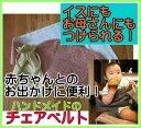 ロング ベビー チェアベルト 赤チェック・ハンドメイドのオリジナルベビー用品 出産祝い ギフト 出産祝 gift baby chair belt ベビーチ..