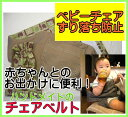 チェアベルト ベビー チェアベルト レギュラー 金茶×幾何学柄 ハンドメイド オリジナルベビー用品 出産祝い ギフト baby chair belt