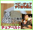 ベビーチェアベルト チェアベルト スーパーロング ベージュ×ストライプ 出産祝い 出産祝 ギフト gift baby chair belt