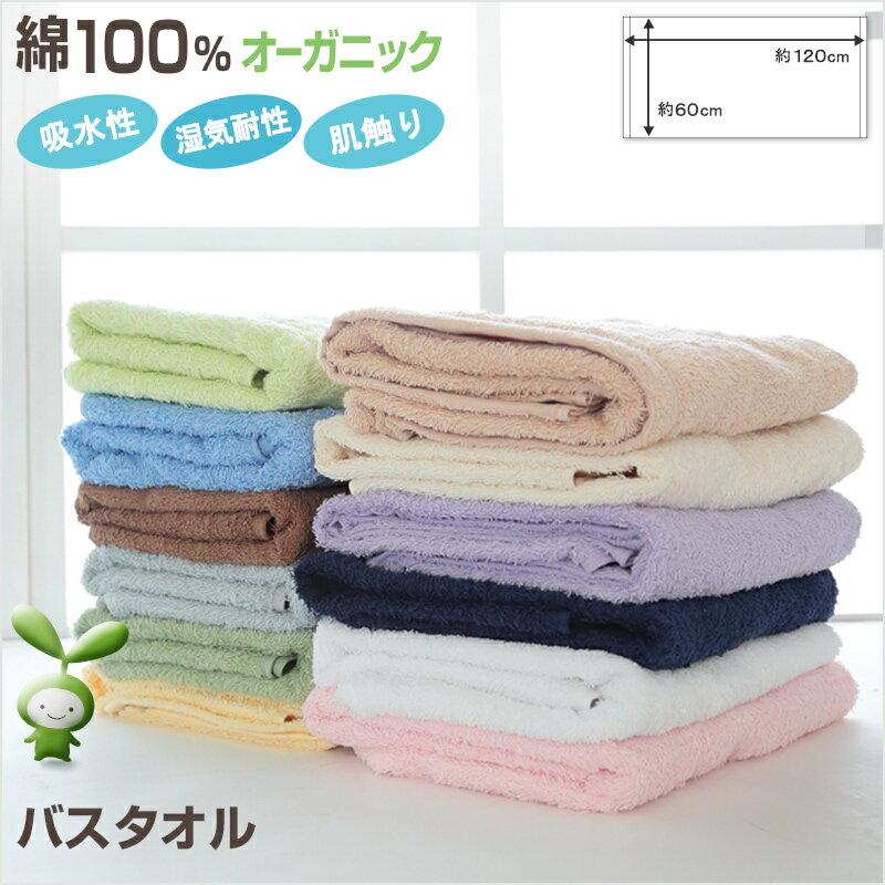 EVER MORE オーガニックタオル 綿100% バスタオル (約60×120cm)(オーガニックコットン 身体拭き 無地 パステルカラー)林タオル