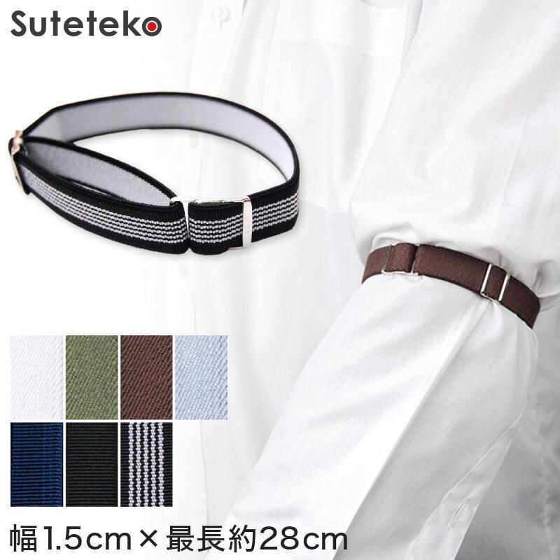 紳士用輪収縮式 アームバンド (幅1.5cm×最長約28cm) (メンズ シャツ 袖留 多色) 【取寄せ】 (ビジネスウェア)