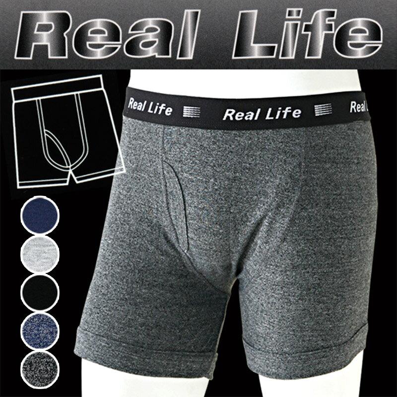 RealLife ボクサーブリーフ 前開き M...の紹介画像2