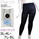 Free Fit ゆったりレギンス 10分丈 3L-4L〜7L-8L (レディース 婦人 女性 フリーフィット piedo レギンス スパッツ 日本製 ラージサイズ)