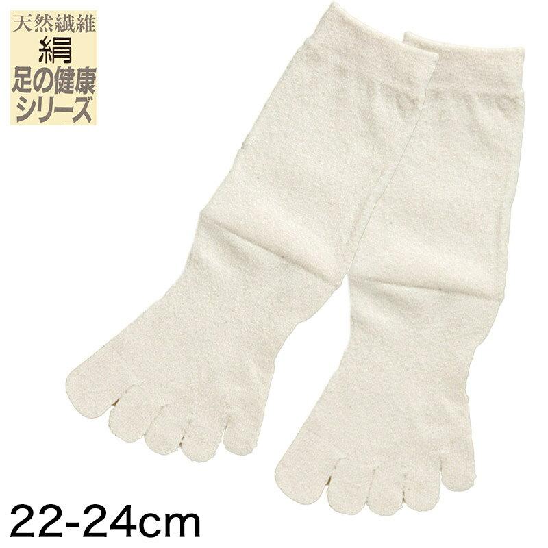 足の健康シリーズ 絹5本指ソックス 22-24cm (シルク レディース 靴下) (婦人靴下)【取寄せ】