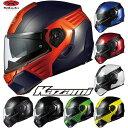 【あす楽 送料無料】 OGKカブト KAZAMI カザミ システムヘルメット インナーサンシェード搭載 kazami ogk kabuto バイクヘルメット オージーケー バイク ヘルメット ogk ヘルメット