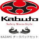 OGKカブト KAZAMI カザミ チークパッドセット ヘルメットオプション(内装・インナー)