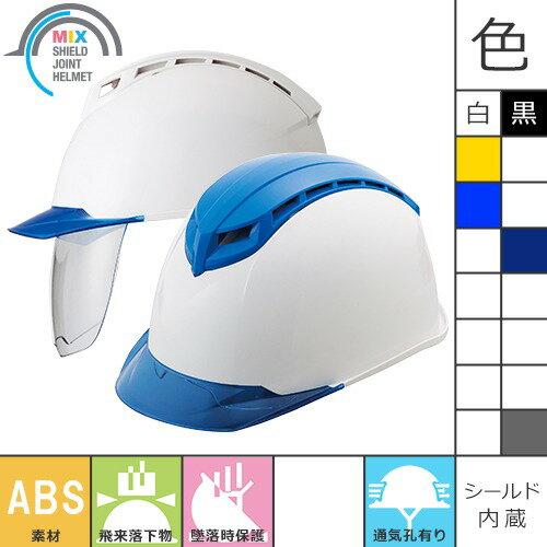 加賀産業 シールドヘルメット KGS-STK
