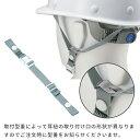 ヘルメット【オプション品】谷沢製作所 谷沢製作所 VPL-T16 ループ式あごひも あご紐