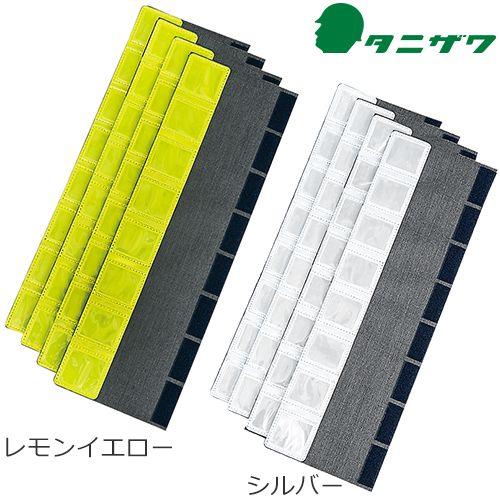 谷沢製作所 タニザワ フルハーネス用反射帯 4枚...の商品画像