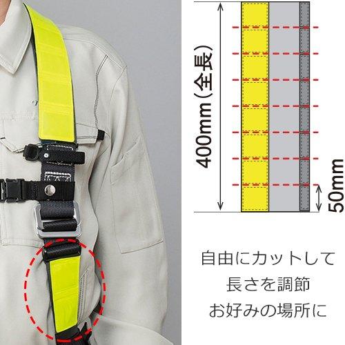 谷沢製作所 タニザワ フルハーネス用反射帯 4...の紹介画像3