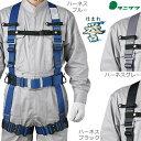 谷沢製作所 ST#553A 誉 軽量バックル(SK) 2丁掛け帯ロープ式ランヤード(558-2S) ST#553A-SK-2S