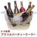 【あす楽】ワインクーラー シャンパンクーラー アクリル ファ...
