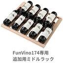 ワインセラー ファンビーノ 追加用ミドルラック(funVino174 JQ-F398A専用)