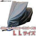 MOTOPLUS バイクスーツ ver5 LLサイズ(400cc〜1400ccロードスポーツ用) 【HMD-05】 バイクカバー