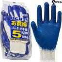 ラバー軍手(ゴム張り) アトム ATOM ゴム引きファイト 5双組 108-5P 作業手袋
