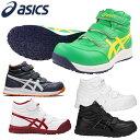 安全靴 ハイカット asics アシックス ウィンジョブCP