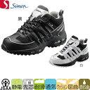 安全靴 シモン Simon エアースペシャル3000静電仕様 2312130、2312140 紐靴 JSAA規格 プロテクティブスニーカー
