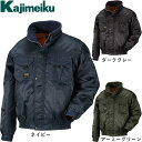 防寒ジャンパー カジメイク Kajimeiku Next ソルジャーブルゾン 8238 作業着 防寒 作業服