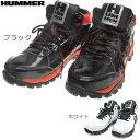 セーフティーシューズ 安全靴 ハイカット HUMMER ハマー HS-008 作業靴 先芯あり 紐靴