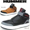 安全靴 ハイカット HUMMER ハマー ハマーHS-011 E0814AY E0814AZ マジック止め JSAA規格 プロテクティブスニーカー