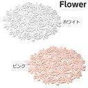 山崎実業【ナベ敷き フラワー】(ホワイト ピンク) ナベ敷き 鍋 なべしき トリベット シンプル すっきり
