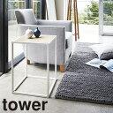 ショッピングサイドテーブル テーブル デスク 山崎実業 サイドテーブル タワー スクエア 3324、3325 家具