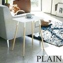 テーブル デスク 山崎実業 サイドテーブル プレーン 角型 3507、3508 家具