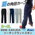 【あす楽/即納】ジーベック 8896 KAKUDA ツータックラットズボン【作業服 作業ズボン】春夏用(S〜6L) 紺 青 シルバーグレー 緑 黒