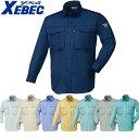 作業服 ジーベック XEBEC 1293 プリーツロンミニ 長袖シャツ 通年 秋冬用 メンズ 男性用 作業着 定番