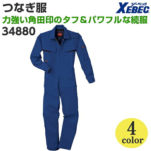 ジーベック O34880 KAKUDA続服
