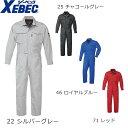 ジーベック 34007 カラー続服(ツナギ) 作業服 つなぎ服 通年 春夏秋冬用(L〜LL)赤