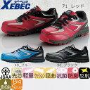 ジーベック セフティシューズ 85405 XEBEC 先芯あり 作業靴 紐靴 プロテクティブスニーカー