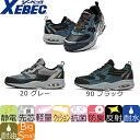 静電作業靴 スニーカータイプ/ジーベック/85109 静電防水セフティシューズ/XEBEC