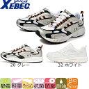 静電作業靴 スニーカータイプ/ジーベック/85803 静電スポーツシューズ/XEBEC