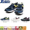静電作業靴 スニーカータイプ/ジーベック/85805 静電スポーツシューズ/XEBEC