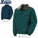 【送料無料】 ジーベック XEBEC 872 アルミジャンパー 防寒服 防寒着 【防寒ジャンパー】メンズ