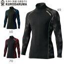 作業服 防寒インナー クロダルマ 47066 アンダーシャツ(3L)寒さ対策 メンズ 男性用 防寒