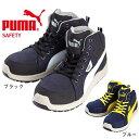 PUMA プーマ 安全靴 ハイカット ジャパンモデル ライダー ミッド Rider Mid 63.350.0 セーフティー シューズ スニーカー 紐靴 作業靴 メンズ レディース 男性用 女性用 ストリート カジュアル かっこいい おしゃれ 日本人向け